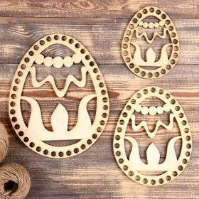 """Набор заготовок для вязания """"Яйцо Пасхальное №3"""" (3 в 1), донышко, 15×12, 20×16, 25×20 см"""