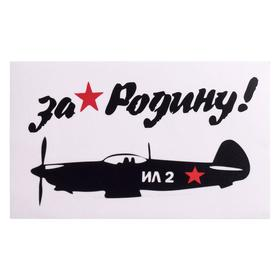 "The sticker on the car ""Il-2 For the Motherland"" 28 x 17 cm"