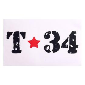 """The sticker on the car """"T-34"""" 28 x 17 cm"""