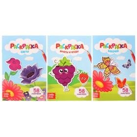 Раскраски с наклейками набор «Цветы и бабочки», 3 шт. по 12стр.