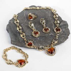 """Набор 4 предмета: серьги, колье, браслет, кольцо безразмерное """"Сердце"""", цвет янтарный в золоте"""