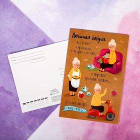 "Postcard ""Beloved grandmother"", 10x15 cm"