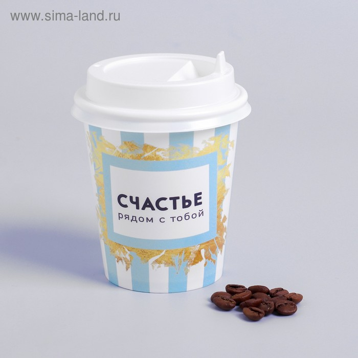 """Set of paper cups for coffee with lid """"Happiness"""", 250 ml set of 6 PCs"""