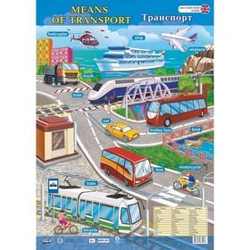 "Плакат ""Английский язык"" транспорт, А2"