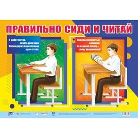 """Плакат """"Правильно сиди и читай"""" А2"""