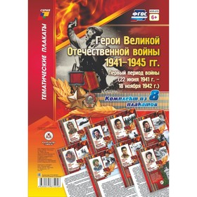 """Плакат """"Герои великой отечественной войны"""" А4"""