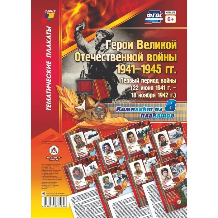 """Плакат """"Герои великой отечественной войны"""" А4 - фото 1041811"""