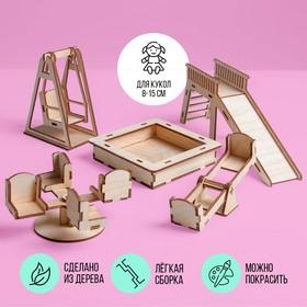 Кукольная мебель «Детская площадка»