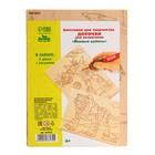 """Dostochka for burning """"Fighting robots"""" 011101"""