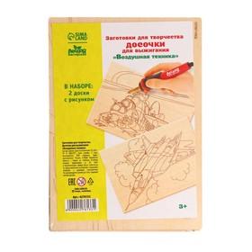 Досочки для выжигания «Воздушная техника» 2 шт.