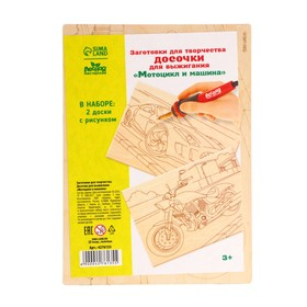 "Dostochka for burning ""Motorcycle and car"" 011104"