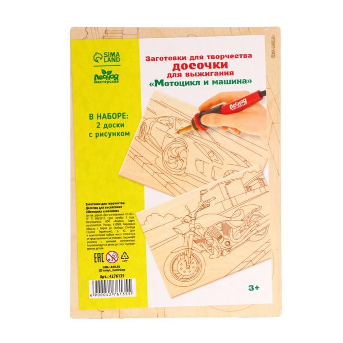 Досочки для выжигания «Мотоцикл и машина»