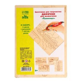 Досочки для выжигания «Транспорт» 2 шт.