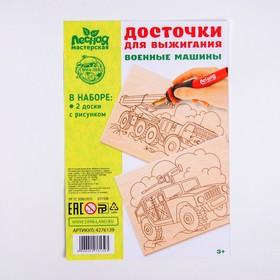 Досочки для выжигания «Военные машины» 2 шт.