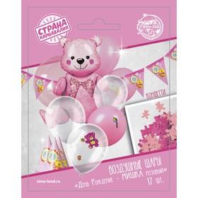 Воздушные шары «День рождения — мишка розовый», колпак, шар латексный, спираль, гирлянда, шар из фольги