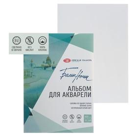 Альбом для Акварели хлопок, А4, ЗХК «Белые ночи», 10 листов, 300 г/м², на склейке