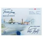 Альбом для Акварели 130 х 190, ЗХК «Белые Ночи», 20 листов, 200 г/м², на склейке, рисовальная