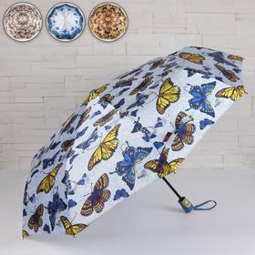 Зонт автоматический «Бабочки», 3 сложения, 9 спиц, R = 50, цвет МИКС