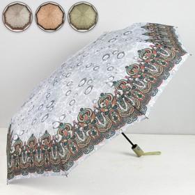 Зонт автоматический «Капли», 3 сложения, 9 спиц, R = 51, цвет МИКС