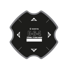 Пластырь D-6-4 235мм, 4 сл., 5 шт