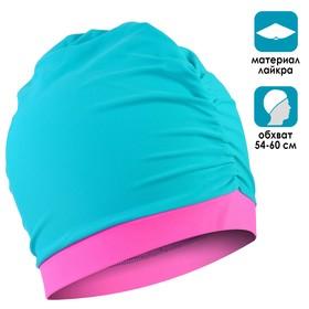 Шапочка для плавания объёмная двухцветная, лайкра, ментол/розовый