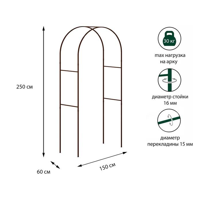 Арка садовая, 250*150*60 см, цвет коричневый