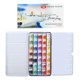 Акварель художественная «Белые ночи», набор в кюветах, 35 цветов, 2.5 мл, в металлической коробке