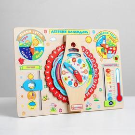 Детский календарь, 35×25×2.5 см