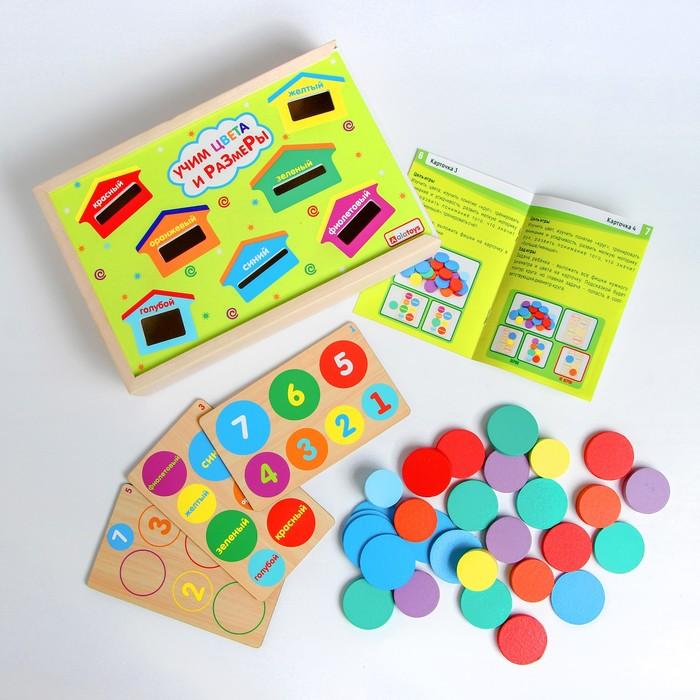 Сортер «Учим цвета и размеры» Коробка, 3 карточки с заданиями, крышка двухсторонняя с 7 прорезями