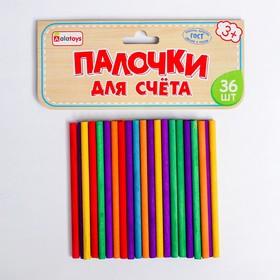 Счетный материал «Палочки для счёта», 36 деталей (длина палочки: 10 см) 19×13.5×1.5 cм