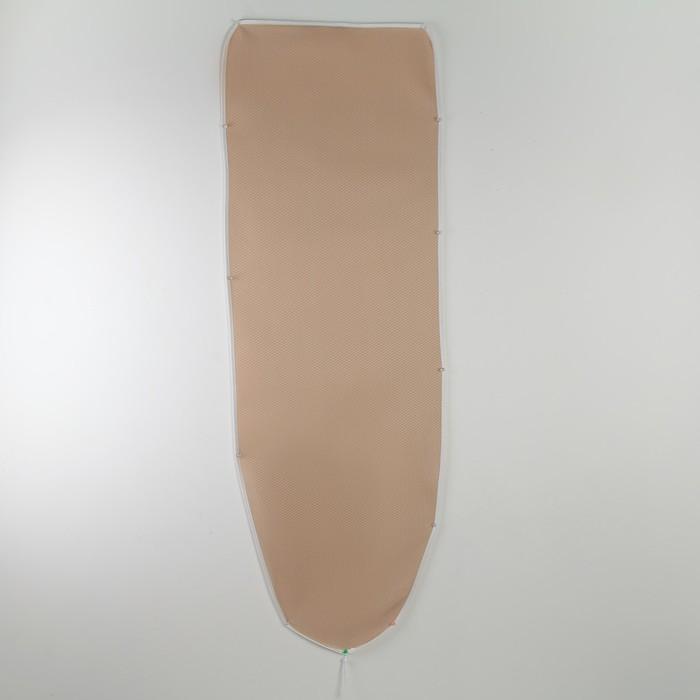 Чехол для гладильной доски Airmesh, термостойкий, 125×47 см, цвет бежевый