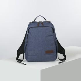 Рюкзак, классический, отдел на молнии, наружный карман, цвет синий/коричневый