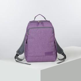 Рюкзак молодёжный, классический, отдел на молнии, наружный карман, цвет сиреневый