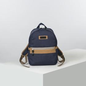 Рюкзак, отдел на молнии, 2 наружных кармана, цвет синий