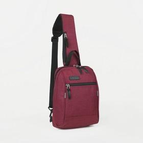 Рюкзак молодёжный на лямке, отдел на молнии, наружный карман, цвет бордовый