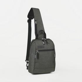 Рюкзак молодёжный на лямке, отдел на молнии, наружный карман, цвет серый