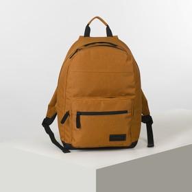 Рюкзак молодёжный, отдел на молнии, наружный карман, цвет кирпичный