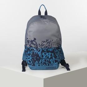 Рюкзак молодёжный, отдел на молнии, цвет серый/голубой