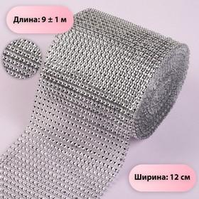Лента с имитацией страз, 12 см, 9 ± 1 м, цвет серебряный