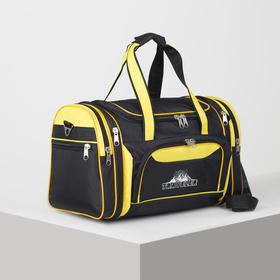 Сумка дорожная, отдел на молнии, с увеличением, 4 наружных кармана, длинный ремень, цвет чёрный/жёлтый