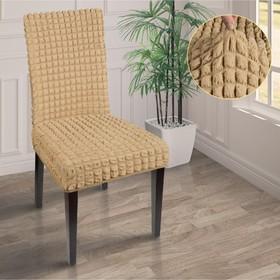Чехол на стул трикотаж жатка антик , п/э100%
