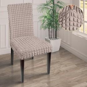 Чехол на стул трикотаж жатка, цв бежевый п/э100%
