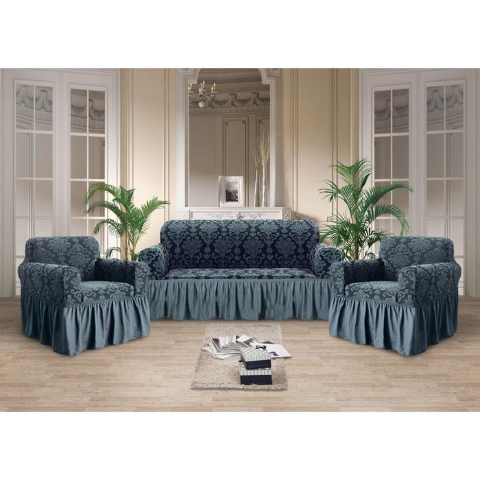 Чехол для мягкой мебели 3-х предметный с оборкой трикотаж жаккард, цв синий 100% п/э - фото 653474