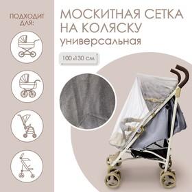 """Москитная сетка на коляску универсальная """"Для малыша"""""""