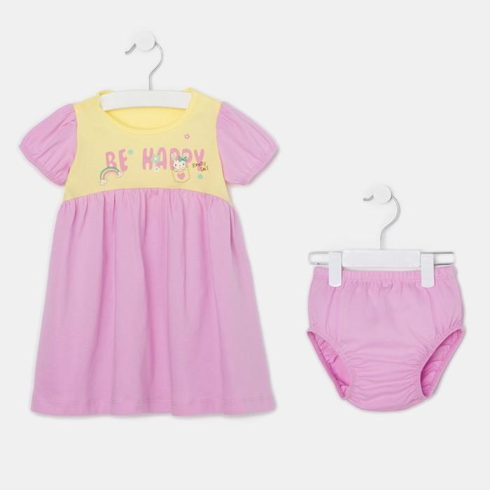 Комплект для девочки (платье, шорты), цвет сиреневый/жёлтый, рост 80 см (48)