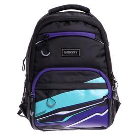Рюкзак школьный с эргономичной спинкой Grizzly, 41 х 27 х 20, чёрный/фиолетовый