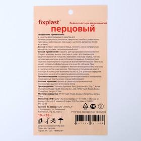Лейкопластырь Fixplast мед.перцовый перфорированный 10*18 см, Китай