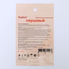 Лейкопластырь Fixplast мед.перцовый перфорированный 6*10 см , Китай