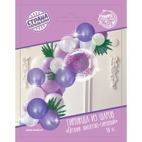 Гирлянда из воздушных шаров «Органик фиолетово-сиреневый», длина 2 м, с листьями