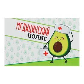 """Папка для медицинского полиса """"Авокадо"""", 21 х 14,8 см"""